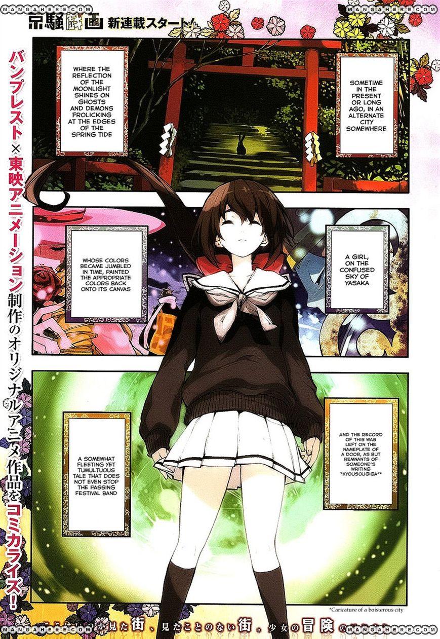Kyousougiga 1 Page 1