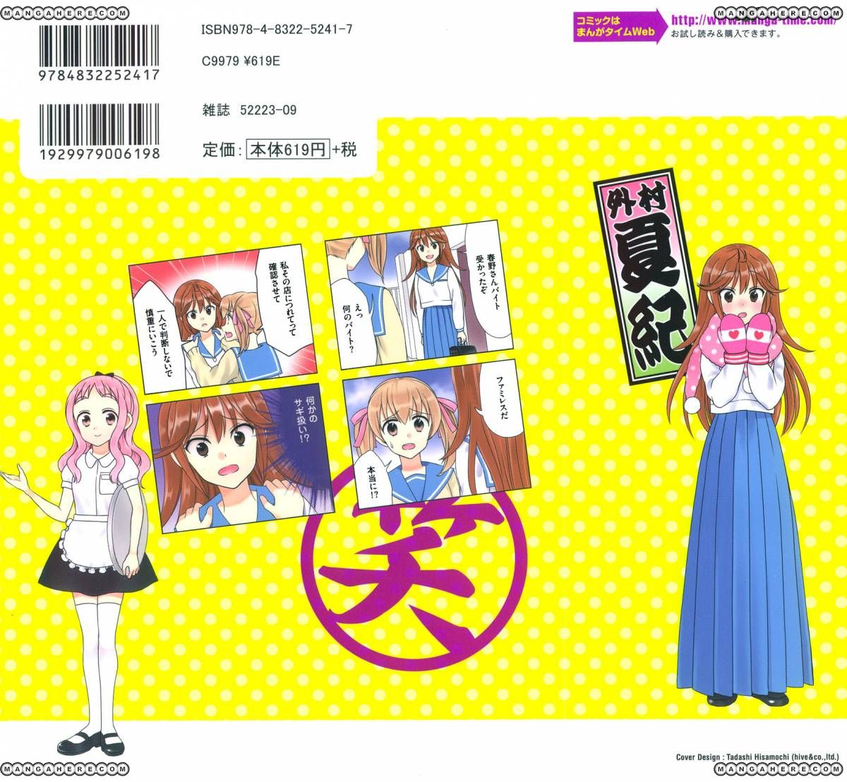 Waratte! Sotomura-san 52 Page 2