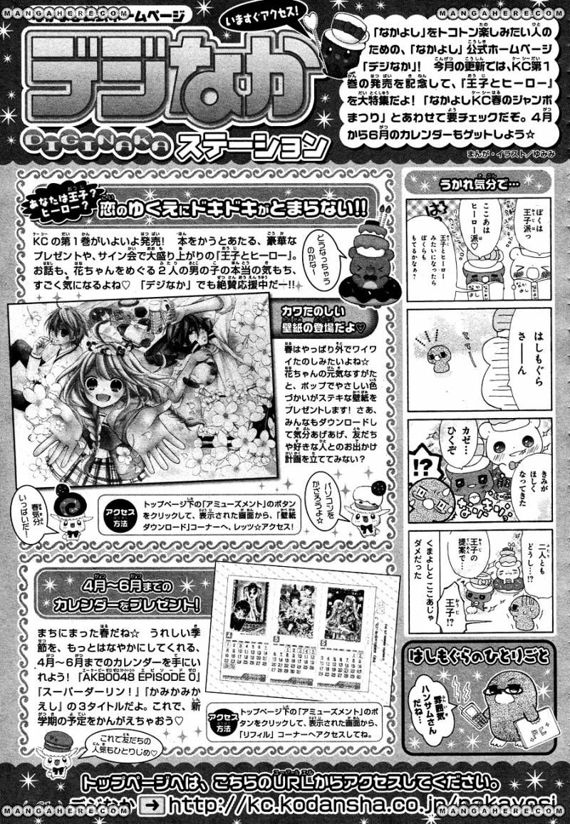Ouji to Hero 6 Page 2