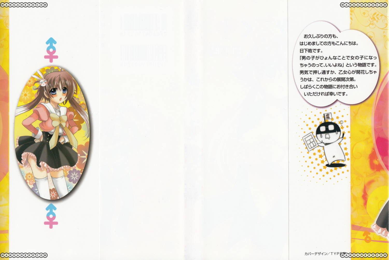 Megu Miruku 1 Page 2