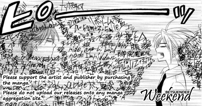 Natsu no Kakera 2 Page 2