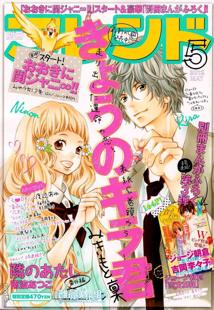 Kyou no Kira-kun 8 Page 2