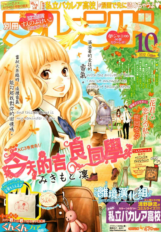 Kyou no Kira-kun 13 Page 2
