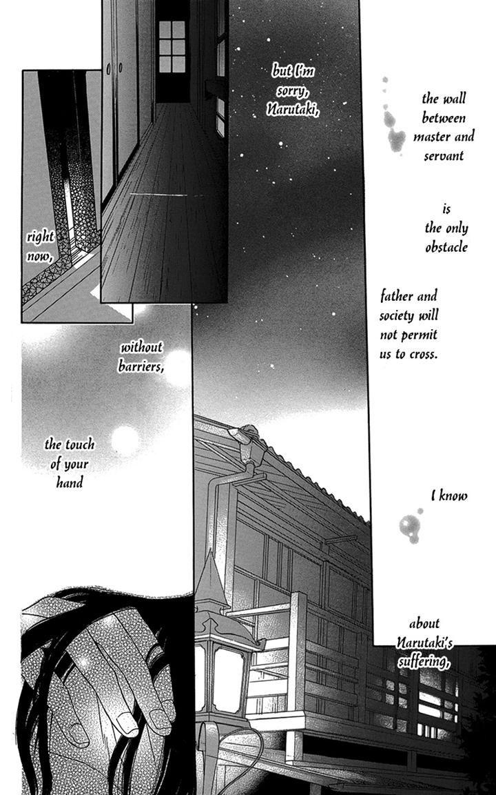 Ojousama no Untenshu 8 Page 2