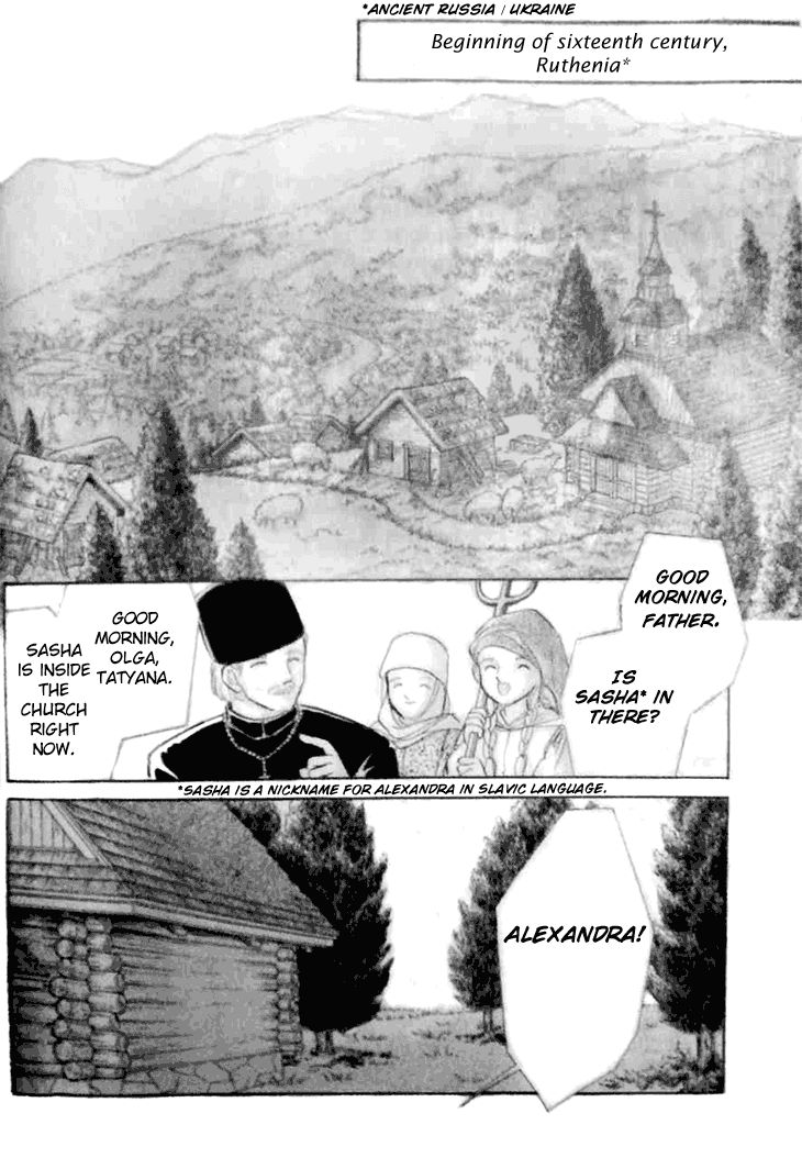 Yume no Shizuku, Ougon no Torikago 1.1 Page 5