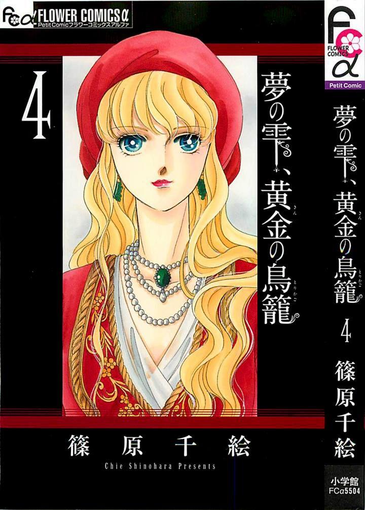 Yume no Shizuku, Ougon no Torikago 12 Page 1