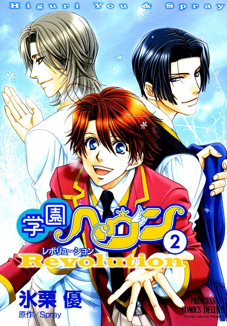 Gakuen Heaven: Revolution 5 Page 2