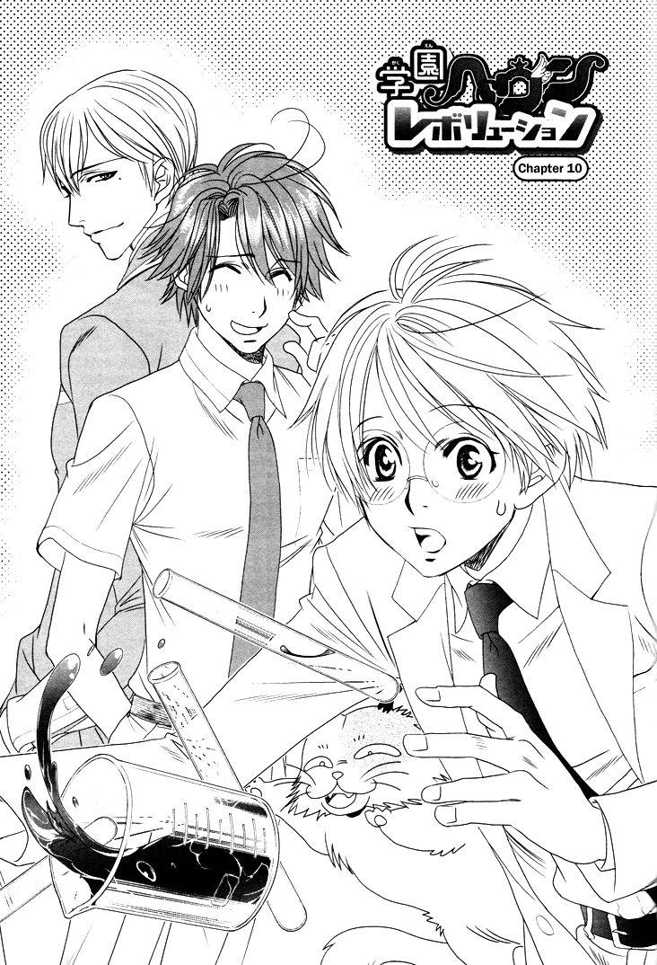 Gakuen Heaven: Revolution 10 Page 2