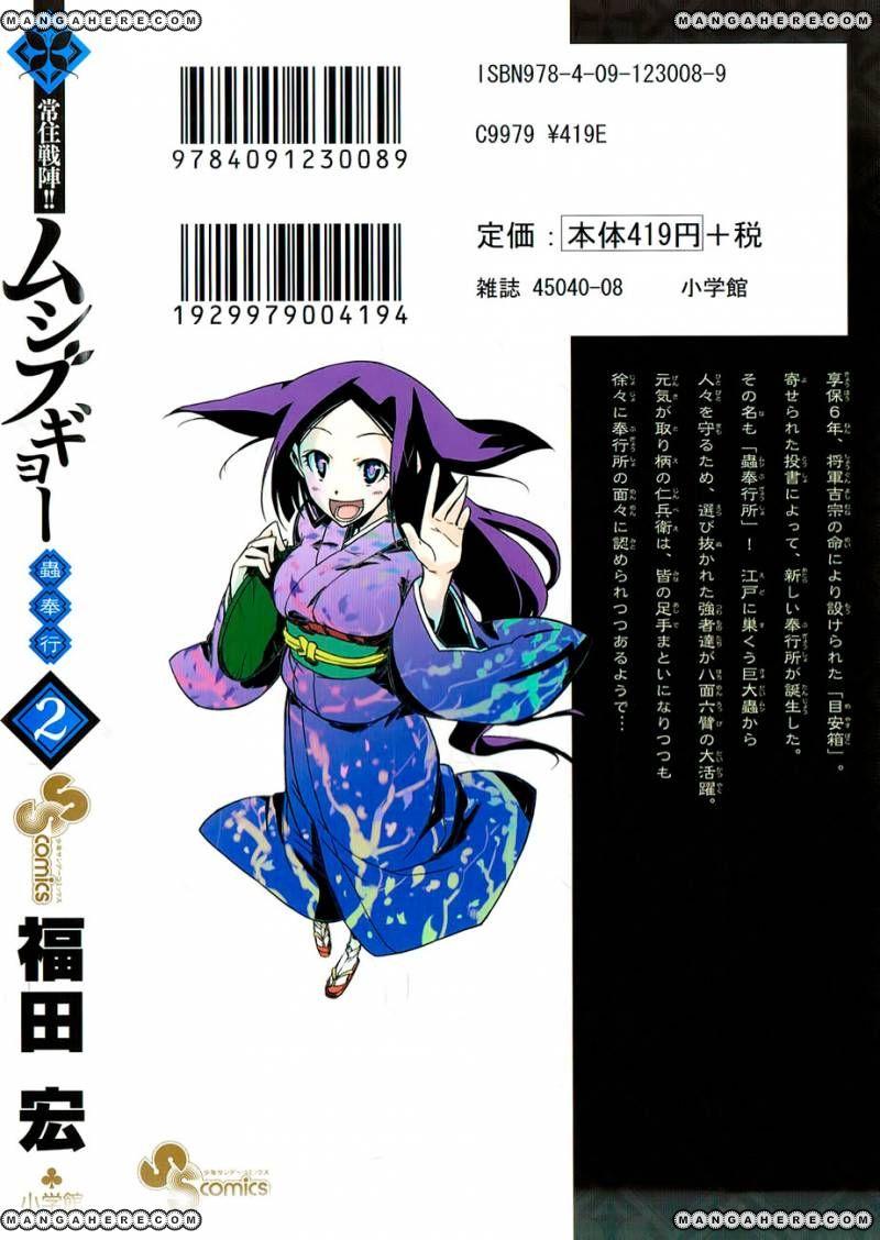 Joujuu Senjin!! Mushibugyo 7 Page 2