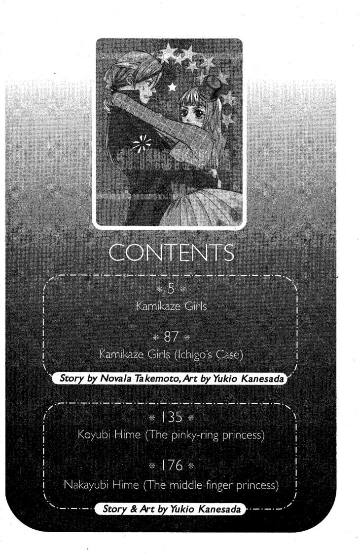 Kamikaze Girls 1 Page 3