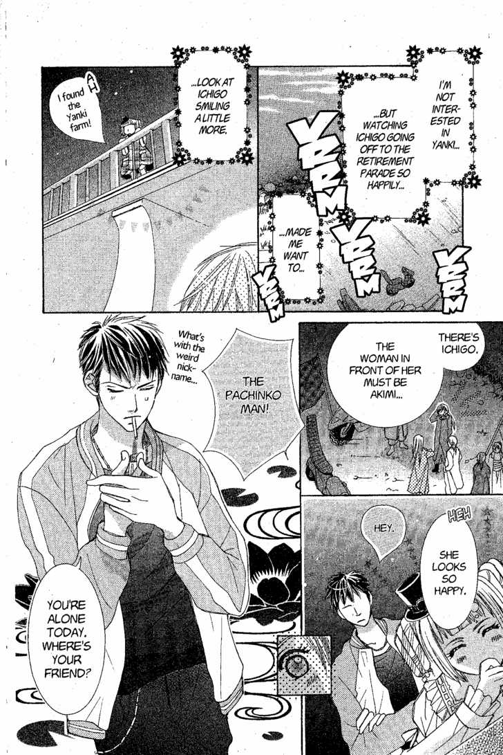 Kamikaze Girls 2 Page 1