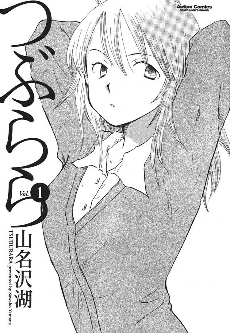 Tsuburara 1 Page 3
