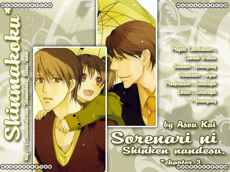 Sorenari ni Shinken nandesu 3 Page 1