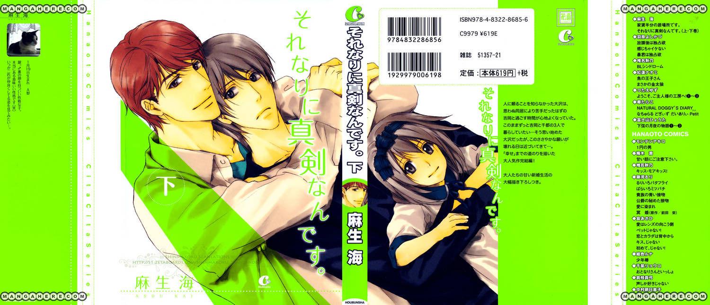 Sorenari ni Shinken nandesu 1 Page 1