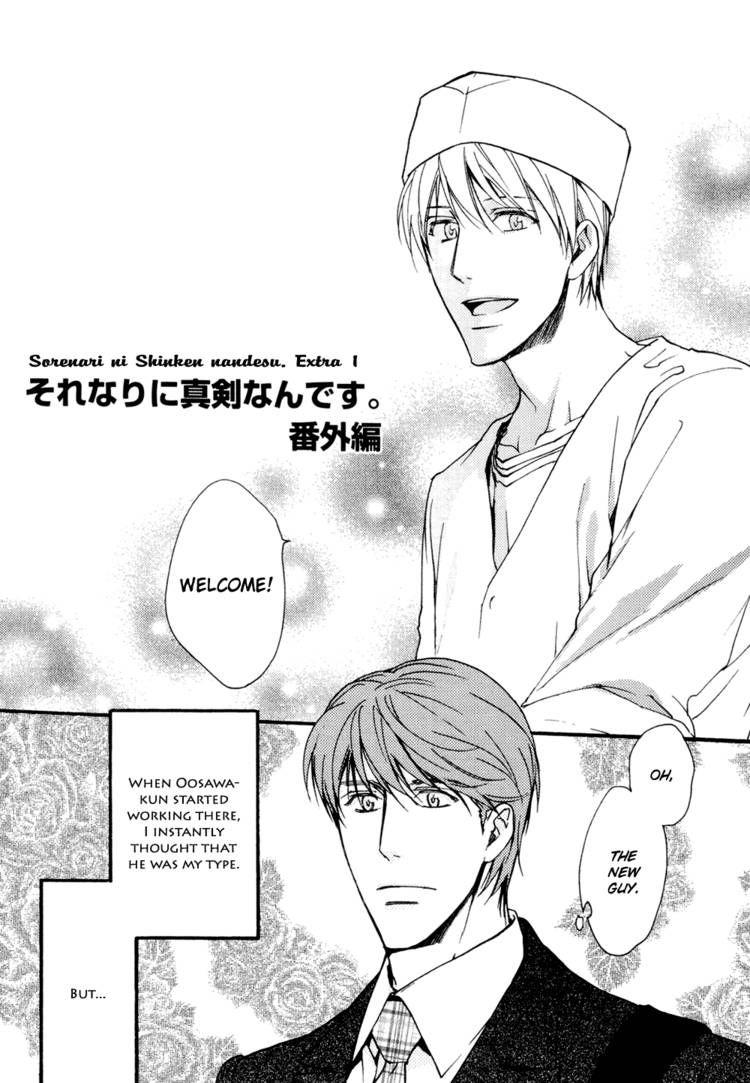 Sorenari ni Shinken nandesu 4.5 Page 2