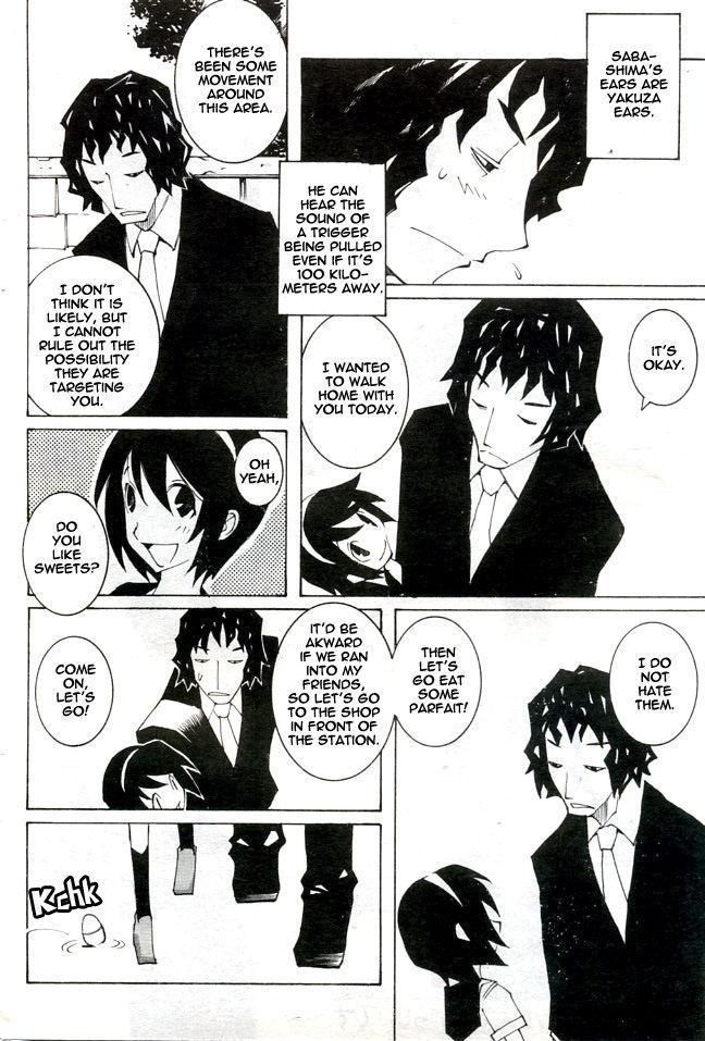 Saigo no Seihonnou to Suibakusen 13.1 Page 2