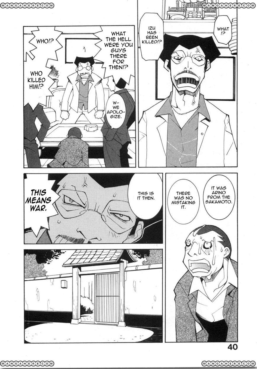 Saigo no Seihonnou to Suibakusen 23 Page 2