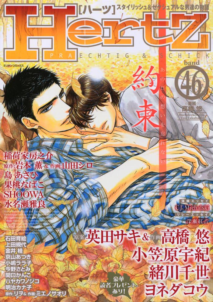 Saezuru Tori wa Habatakanai 2 Page 2