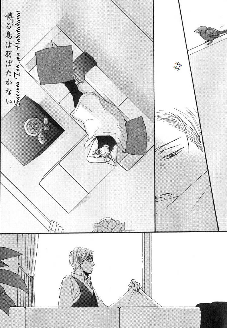 Saezuru Tori wa Habatakanai 5 Page 1
