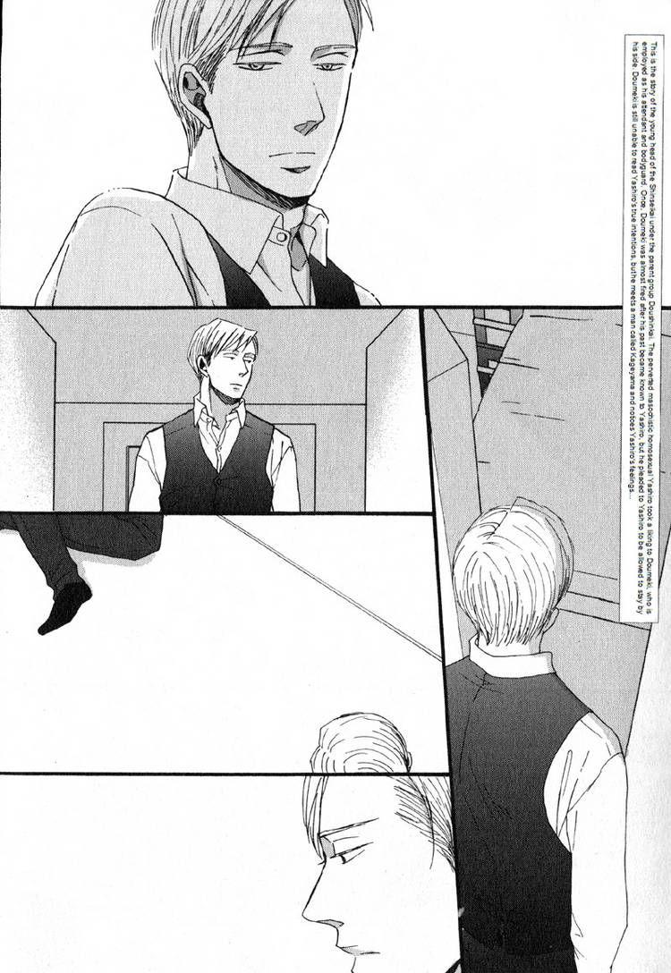Saezuru Tori wa Habatakanai 5 Page 2