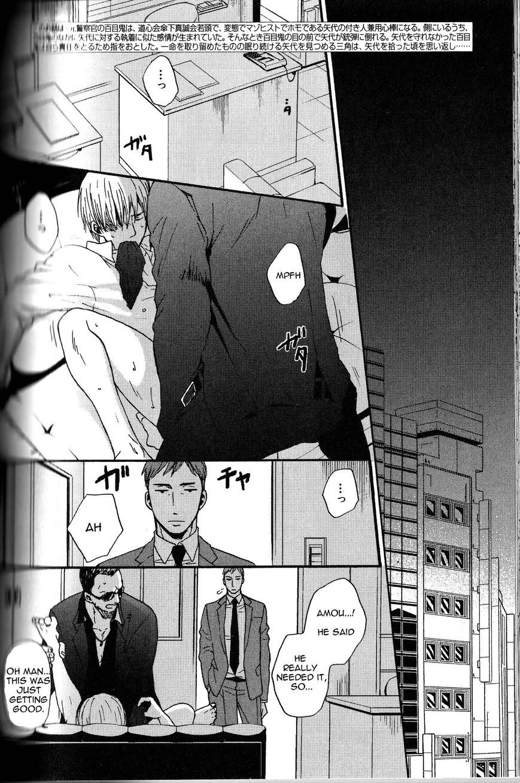 Saezuru Tori wa Habatakanai 10 Page 2