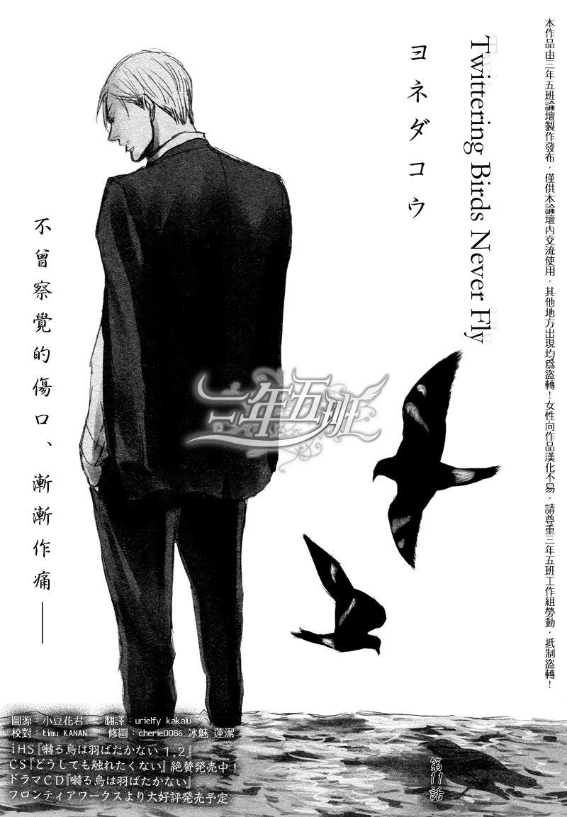 Saezuru Tori wa Habatakanai 11 Page 2
