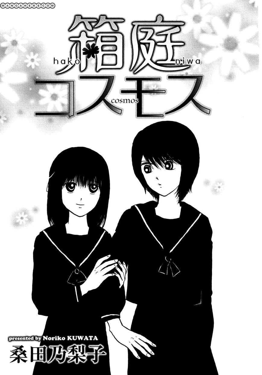 Hakoniwa Cosmos 3 Page 2