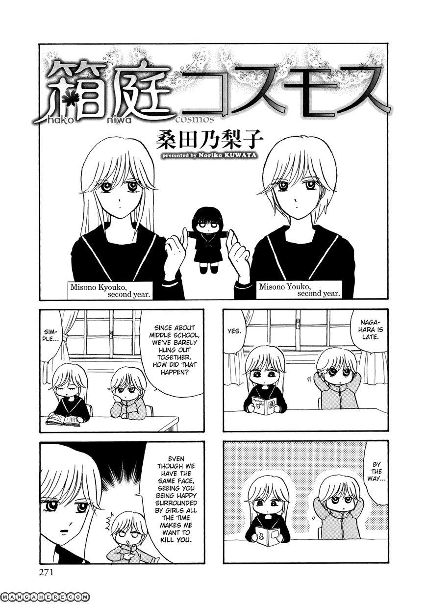 Hakoniwa Cosmos 5 Page 1