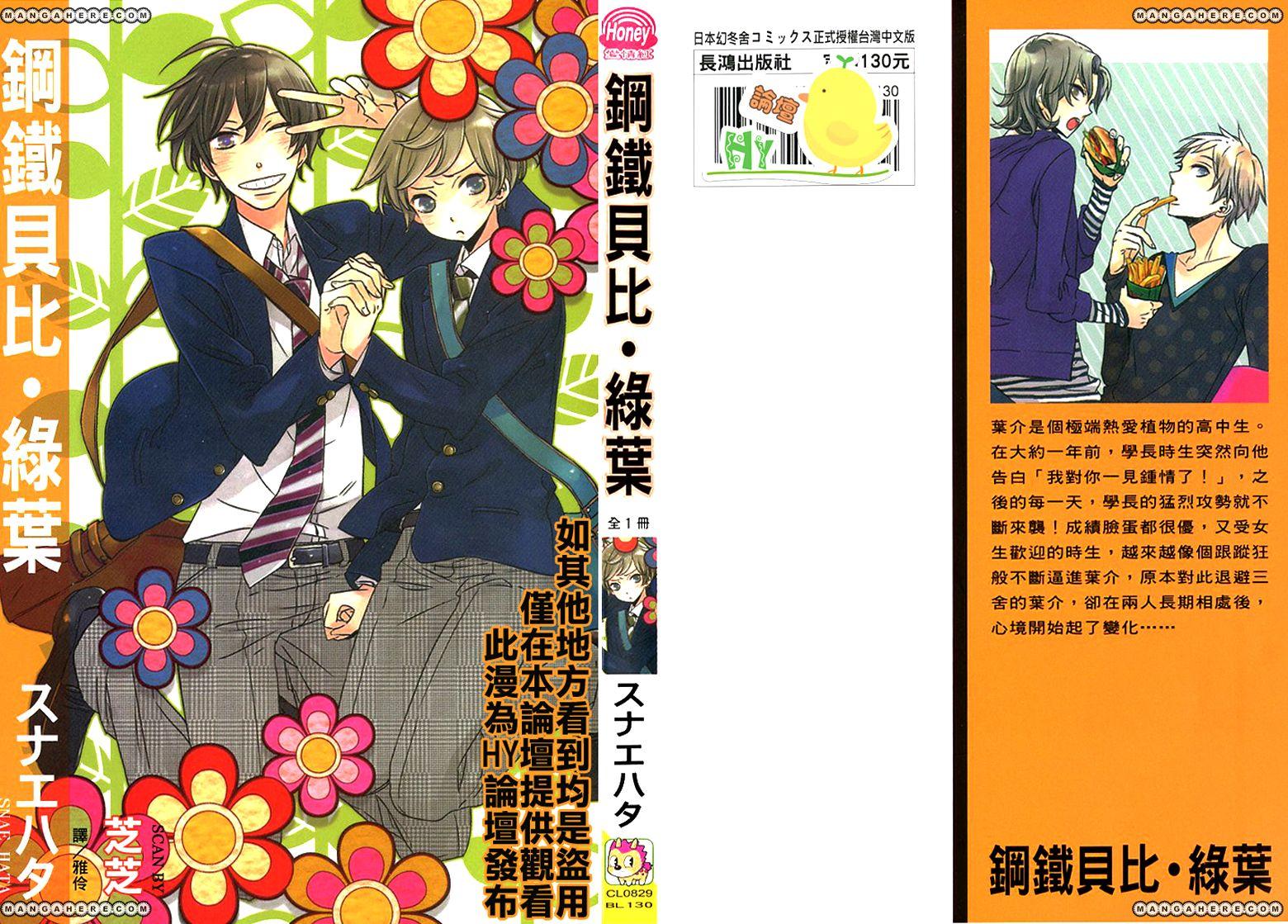 Koutetsu no Baby Leaf 1 Page 3