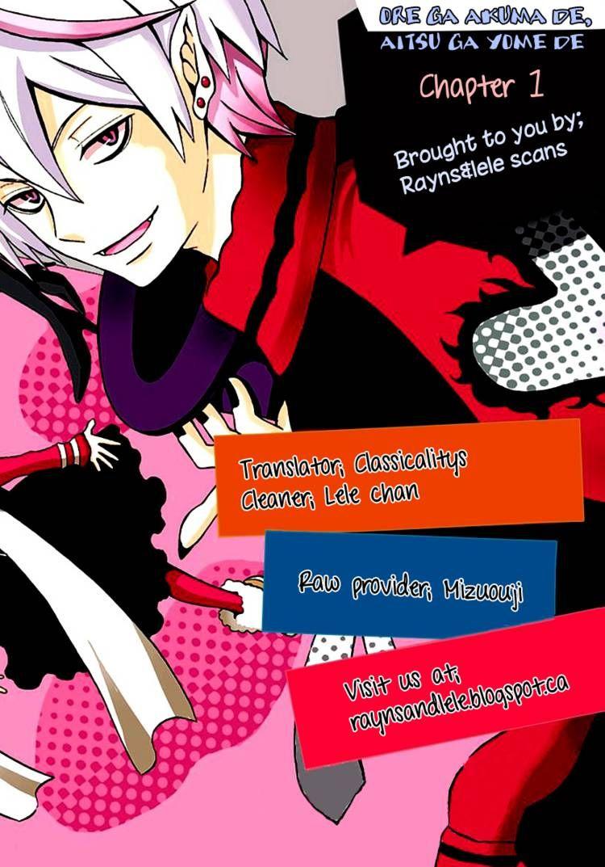 Ore ga Akuma de, Aitsu ga Yome de. 1 Page 1