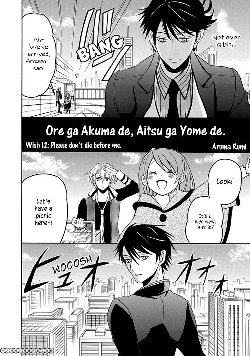 Ore ga Akuma de, Aitsu ga Yome de. 12 Page 2