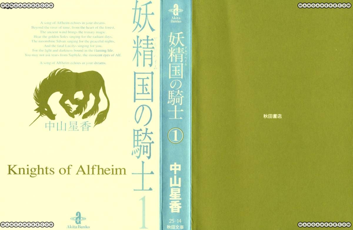 Alfheim no Kishi 1 Page 3