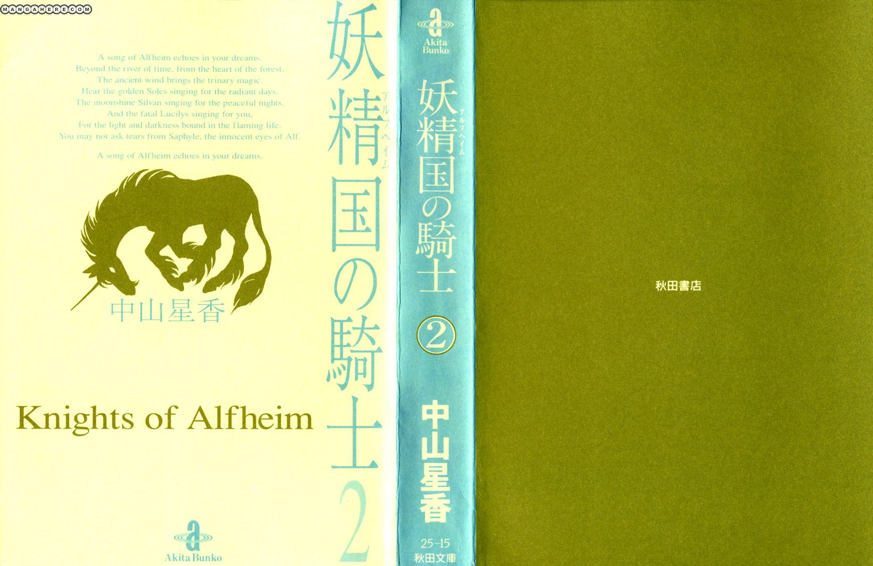 Alfheim no Kishi 10 Page 2
