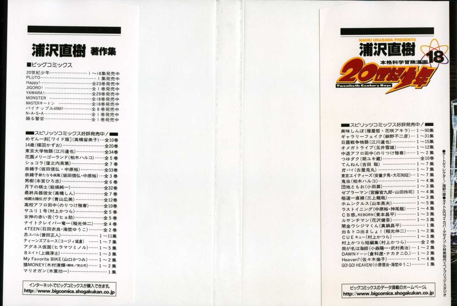 20th Century Boys 1 Page 2