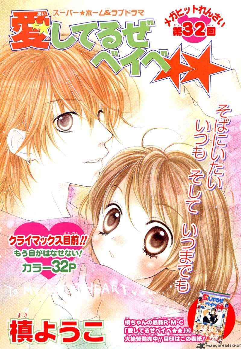 Aishiteruze Baby 32 Page 1