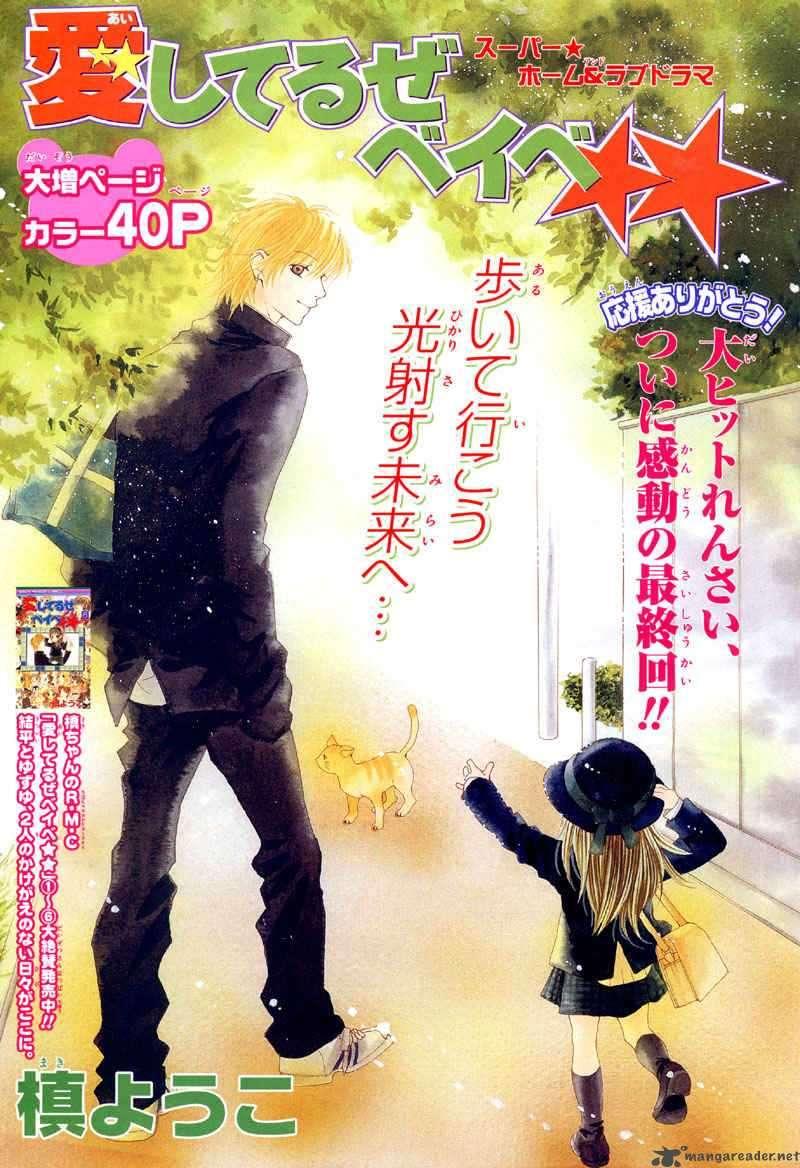 Aishiteruze Baby 33 Page 1