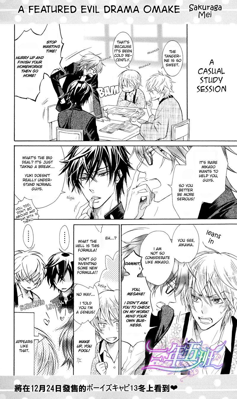 Sunao ja nai Kedo 5 Page 2