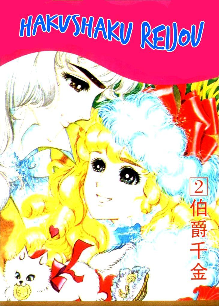 Hakushaku Reijou 8 Page 3