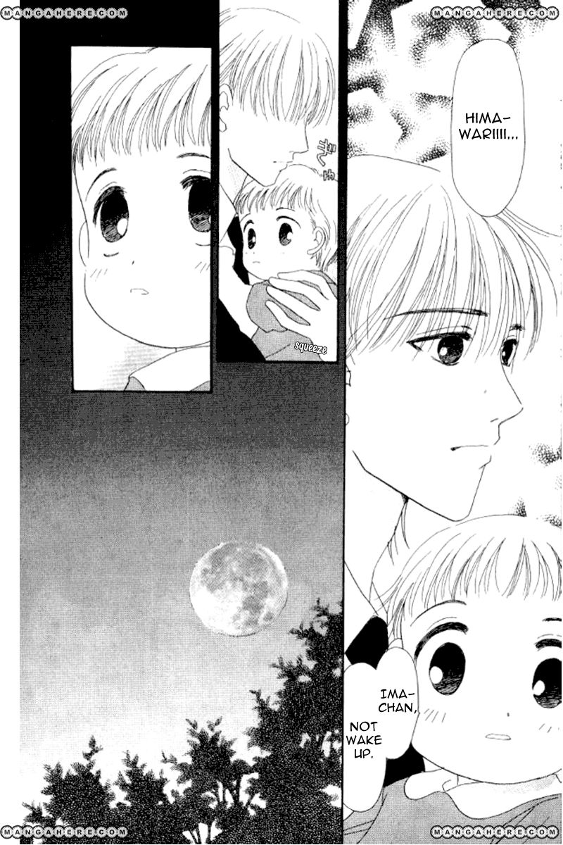 Ore no Ko desu ka? 5 Page 1