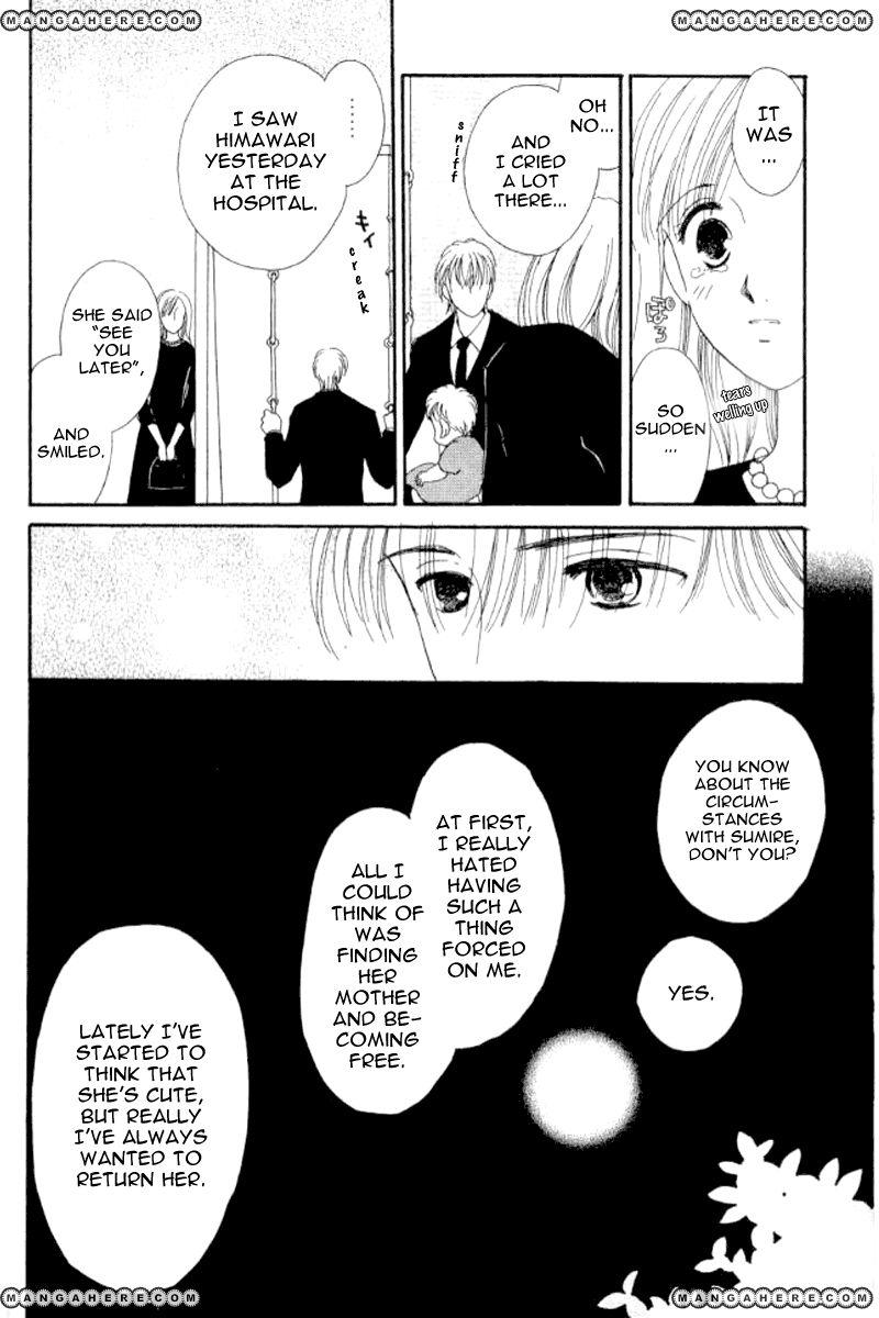 Ore no Ko desu ka? 5 Page 3