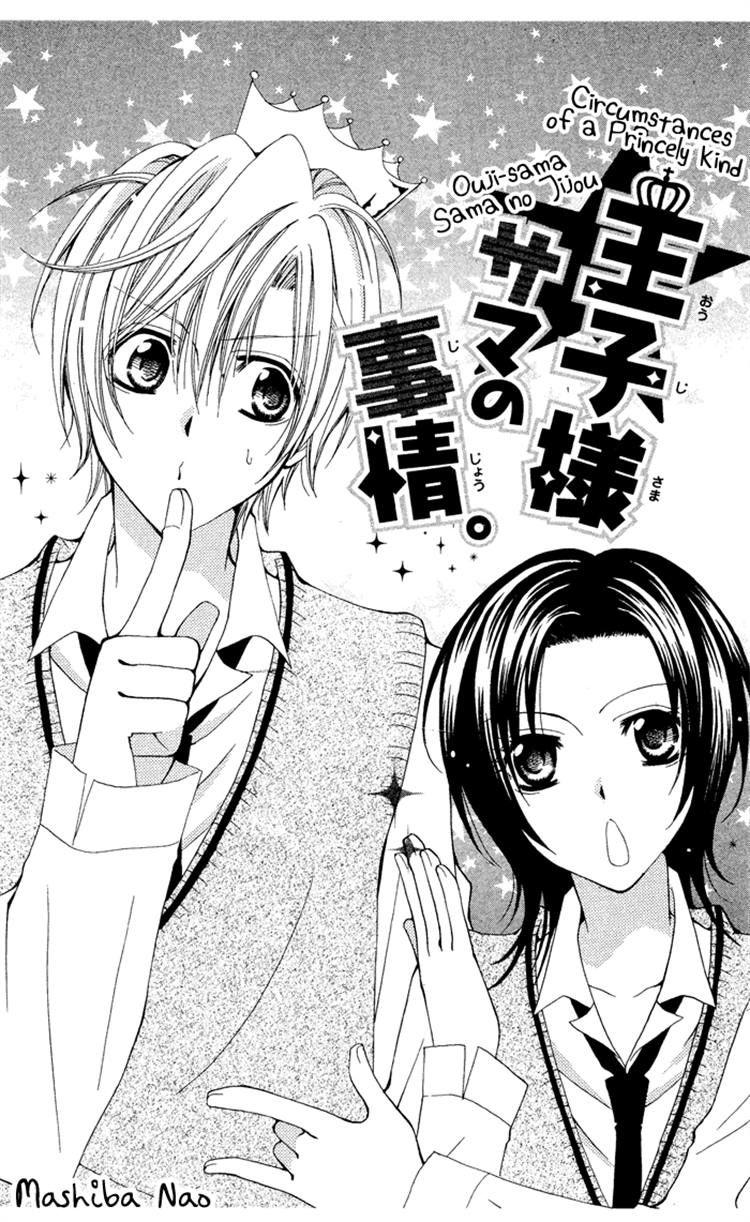 Ouji-sama Sama no Jijou 1 Page 1