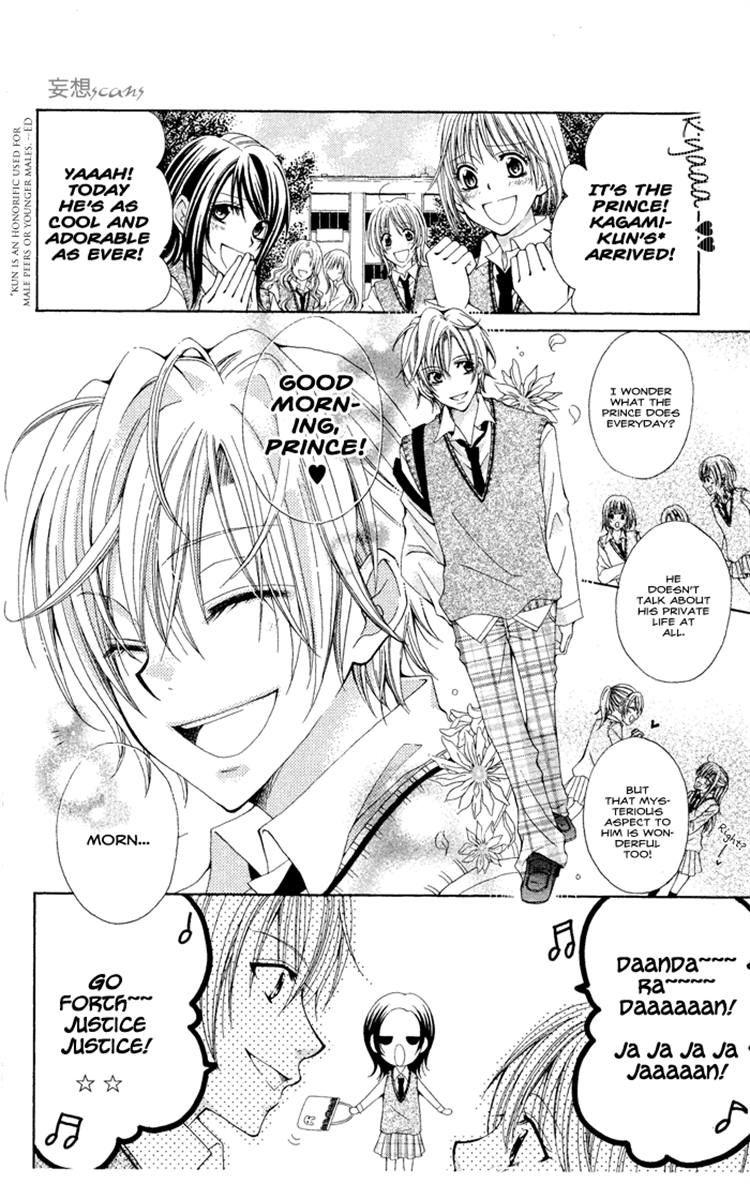 Ouji-sama Sama no Jijou 1 Page 2