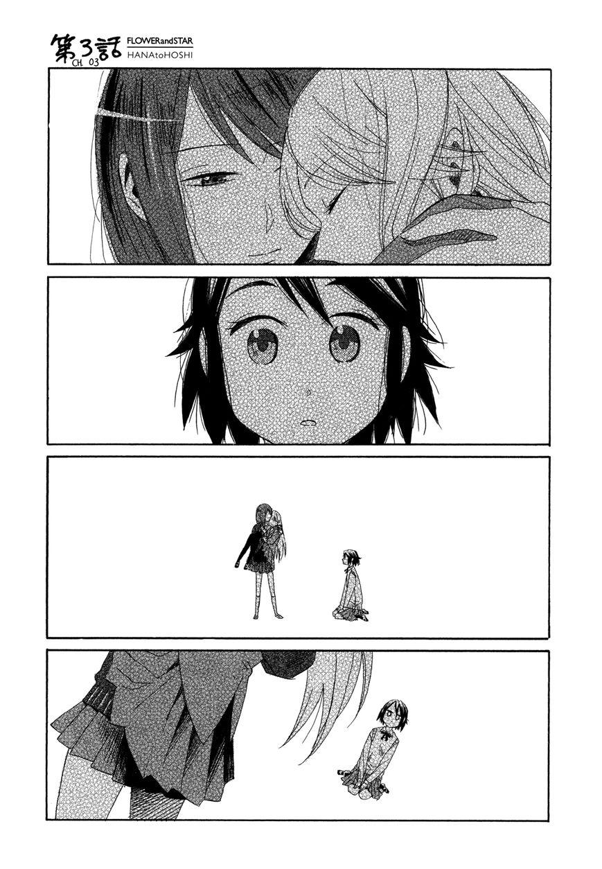 Hana to Hoshi 3 Page 2