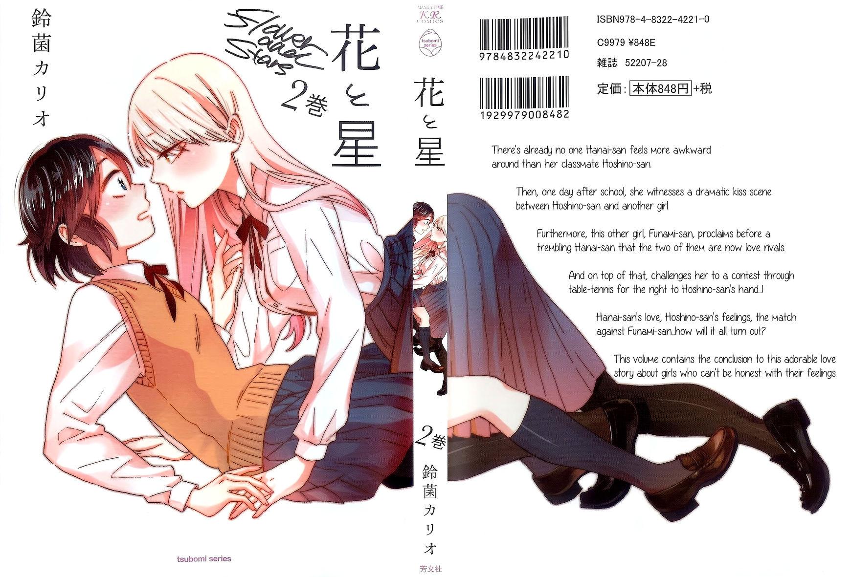 Hana to Hoshi 11.5 Page 2