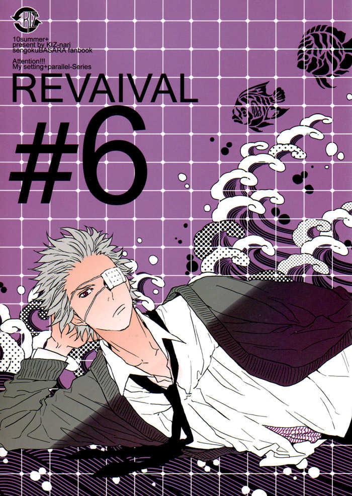 Sengoku Basara dj - Revaival 6 Page 2