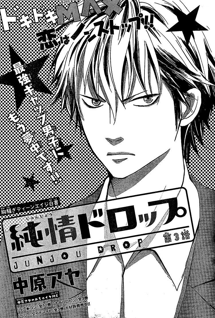 Junjou Drop 3 Page 2