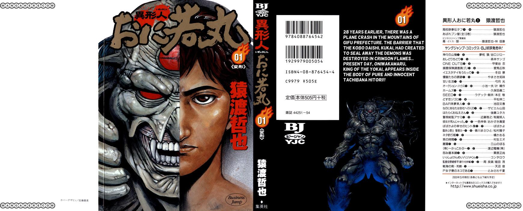 Igyoujin Oniwakamaru 1 Page 1