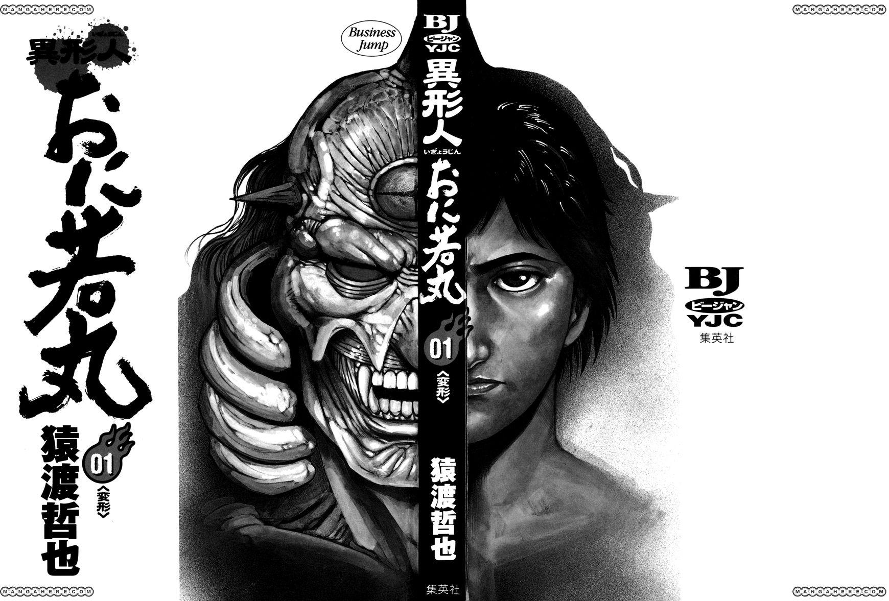 Igyoujin Oniwakamaru 1 Page 2