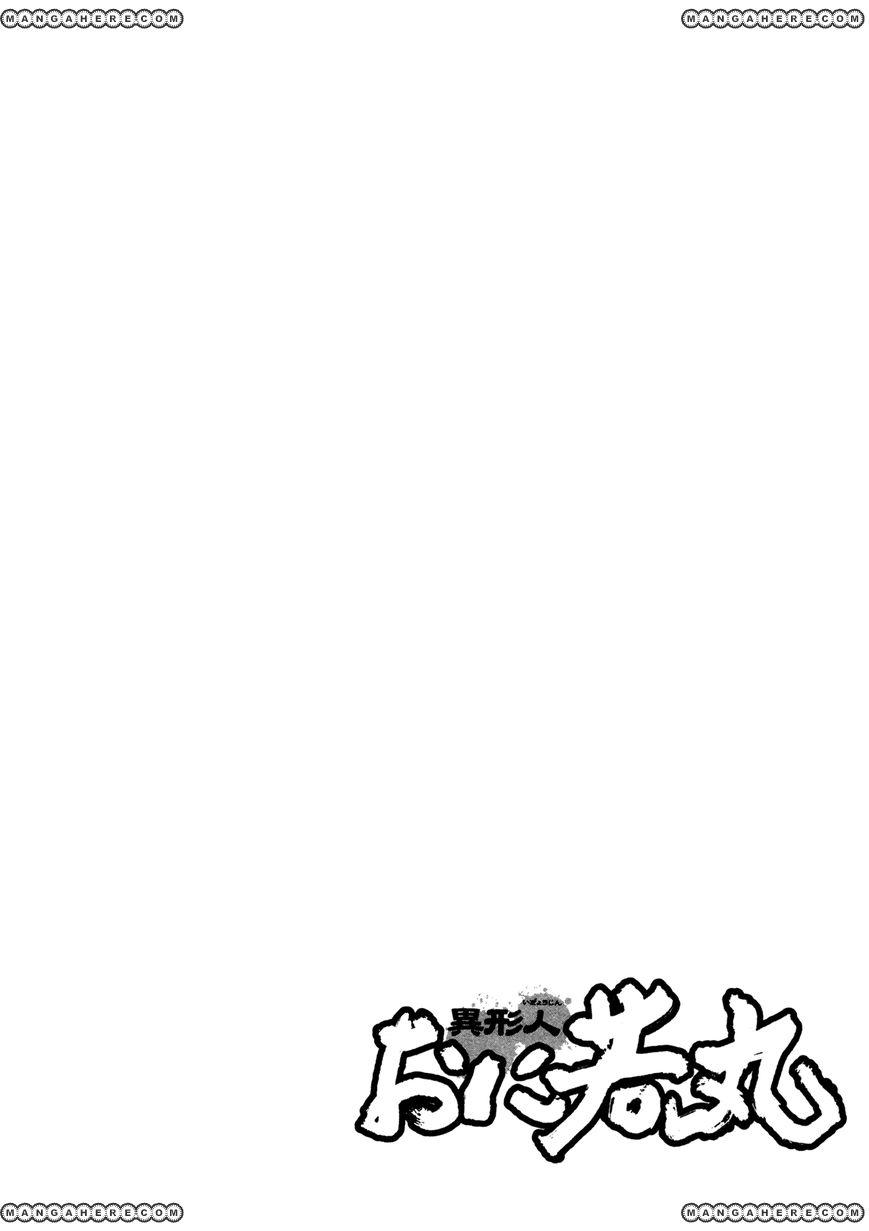 Igyoujin Oniwakamaru 2 Page 3