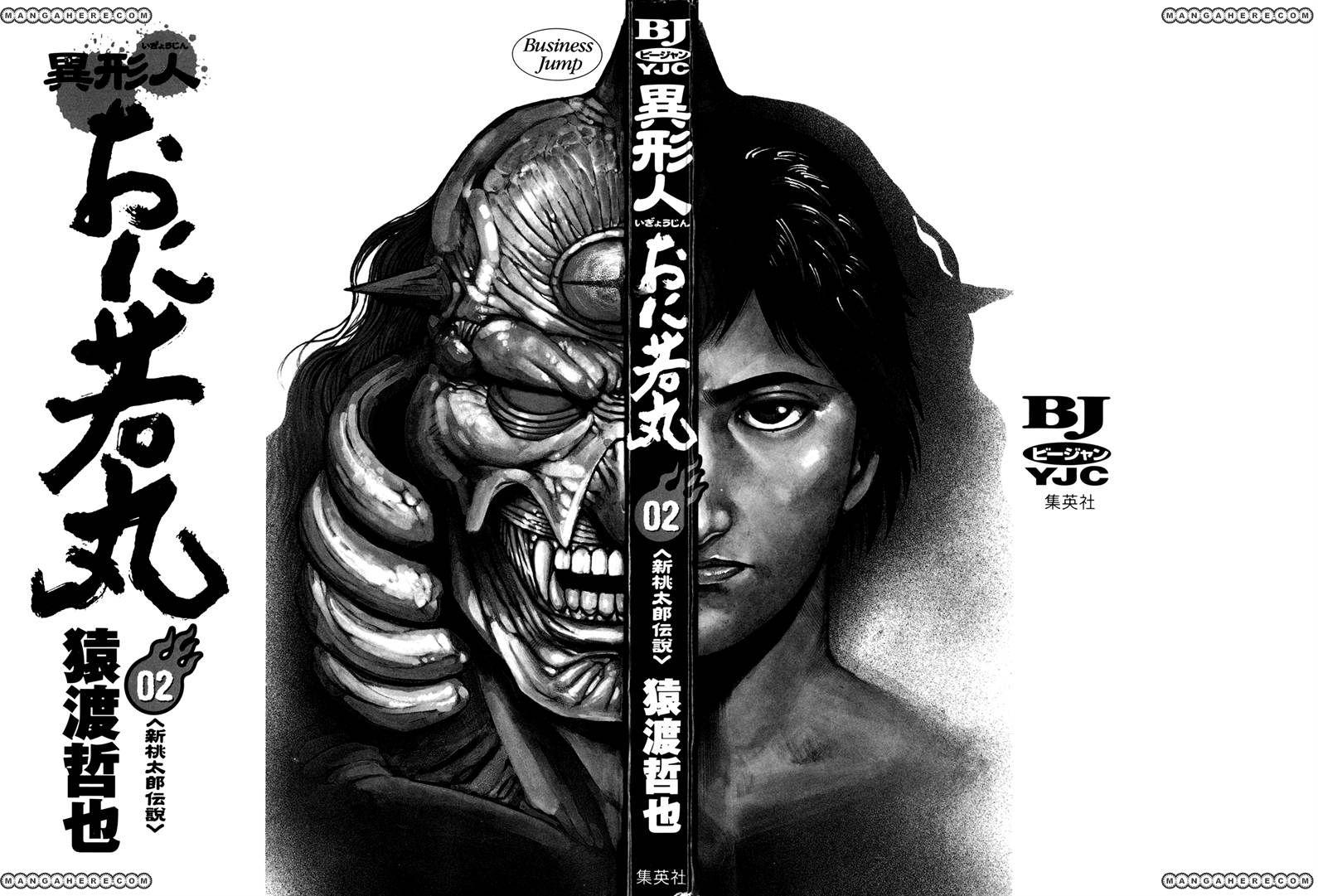 Igyoujin Oniwakamaru 8 Page 2